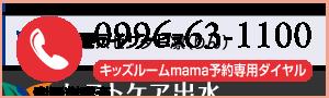 キッズルームmama予約専用ダイヤル
