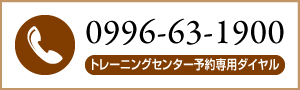 ソルトスタジオ予約専用ダイヤル